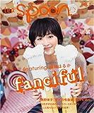 tea spoon. Vol.2 fanciful ~featuring 綾瀬はるか~