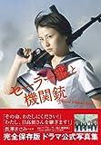 「セーラー服と機関銃」Official Visual Book