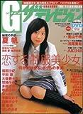 G(グラビア)ザテレビジョン VOL.6 (6)
