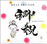 御祝 Congratulation―国重友美英漢字(ええかんじ)作品集