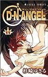 D・N・ANGEL (11)