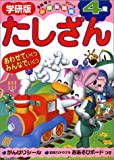 たしざん―学研版 (4歳)