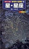 ポケット版 学研の図鑑〈12〉星・星座