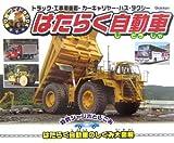 はたらく自動車―トラック・工事用車両・カーキャリヤー・バス・タクシー