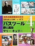 世界の発明発見科学史 4 (4)