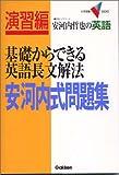基礎からできる英語長文解法安河内式問題集―安河内哲也の英語