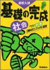 <strong>高校入試</strong> 基礎の完成 <strong>社会</strong>