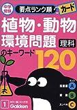 植物・動物・環境問題のキーワード120―理科
