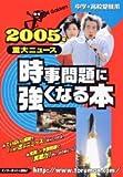 中学・高校受験用 時事問題に強くなる本 2005年重大ニュース