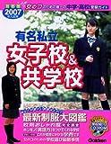 有名私立女子校&共学校〈2007年入試用〉—首都圏中学・高校受験ガイド