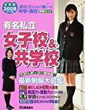 有名私立女子校&共学校―首都圏☆中学・高校受験ガイド (2008年入試用)