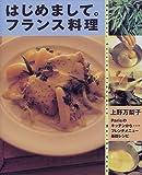 はじめまして。フランス料理—Parisのキッチンから…フレンチメニュー基礎レシピ