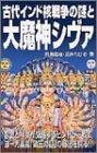 古代インド核戦争の謎と大魔神シヴァ