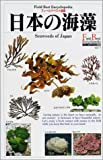 日本の海藻