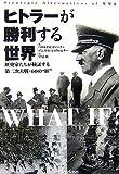 """ヒトラーが勝利する世界—歴史家たちが検証する第二次大戦・60の""""IF"""""""