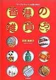 香港の雑貨たち。―「チープでキュート」を買い歩き!!
