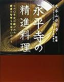 永平寺の精進料理 七六〇年受け継がれた健康の智慧を家庭でいただく