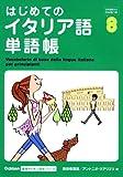 はじめてのイタリア語単語帳