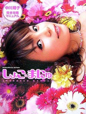 しょこ☆まにゅ―中川翔子完全攻略マニュアル