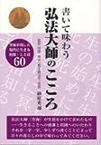書いて味わう弘法大師のこころ―空海が残した現代に生きる指標・ことば60