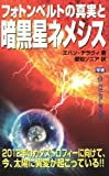 フォトンベルトの真実と暗黒星ネメシス―2012年のカタストロフィーに向けて、今、太陽に異変が起こっている!!