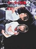 ケータイ刑事THE MOVIE2石川五右衛門一族の陰謀~決闘—+TVシリーズ雷★零