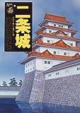 二条城—京洛を統べる雅びの城