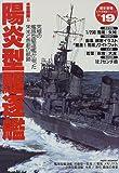 陽炎型駆逐艦―究極の艦隊型駆逐艦が辿った栄光と悲劇の航跡