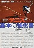 テニス基本の強化書—ビジュアルレッスン