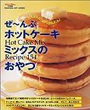 ぜ~んぶホットケーキミックスのおやつ—Hot cake mix recipe 154