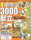 1週間3000円献立―食費節約に役立つ!