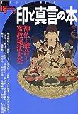印と真言の本—神仏と融合する密教秘法大全