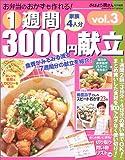 1週間3000円献立—家族4人分 (Vol.3)