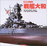 戦艦大和―The battleship Yamato 1/100 super scale model