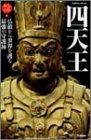 四天王—仏敵から世界を護る最強の守護神 Gakken Mook—神仏のかたち2