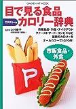 目で見る食品カロリー辞典市販食品・外食 2005年版