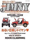 ジムニー天国2005