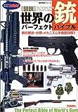 図説・世界の銃パーフェクトバイブル