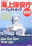 海上保安庁パーフェクトガイド―最新版