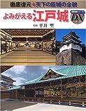 よみがえる江戸城―徹底復元◆天下の巨城の全貌