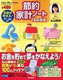 節約家計ノート 2006 (2006)