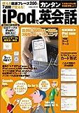iPodでカンタン英会話―テキストデータと「速・遅」音声が一体化!たった3分で使用できる!!