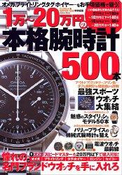 ミリタリー 腕時計