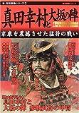 真田幸村と大坂の陣―家康を震撼させた猛将の戦い