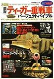 図説ティーガー重戦車パーフェクトバイブル―決定版