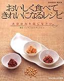 おいしく食べてきれいになるレシピ―大豆の力を信じなさい
