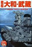 戦艦「大和・武蔵」―ディテールを徹底検証!今明かされる巨艦の全貌