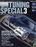 BMWコンプリートチューニング・スペシャル (3)