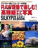 RAW現像で楽しむ!高精細デジタル写真—SILKYPIXマスターBOOK