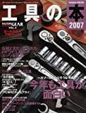 工具の本—The Latest Entertainment Magazine of Tools (2007)
